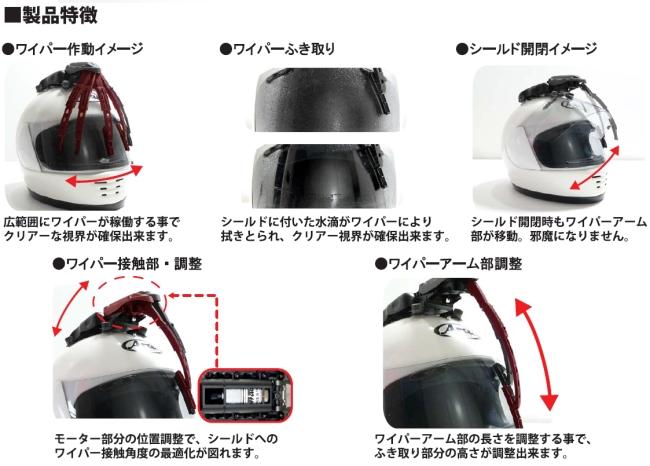 【N PROJECT】通用型安全帽雨刷 - 「Webike-摩托百貨」