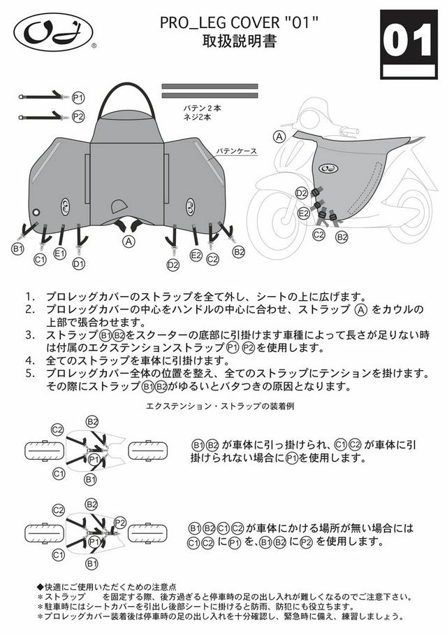 【OJ】專業腳部防風罩 - 「Webike-摩托百貨」