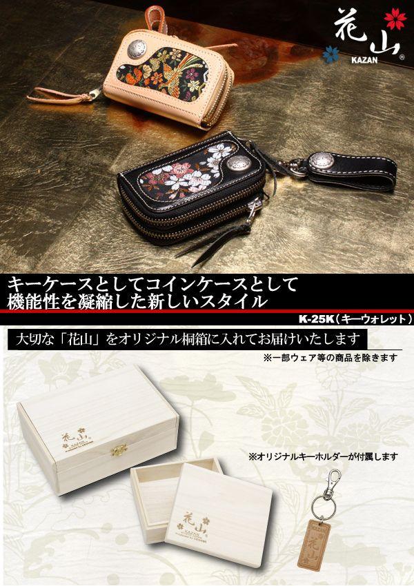 【DEGNER】花山 鑰匙錢包 - 「Webike-摩托百貨」