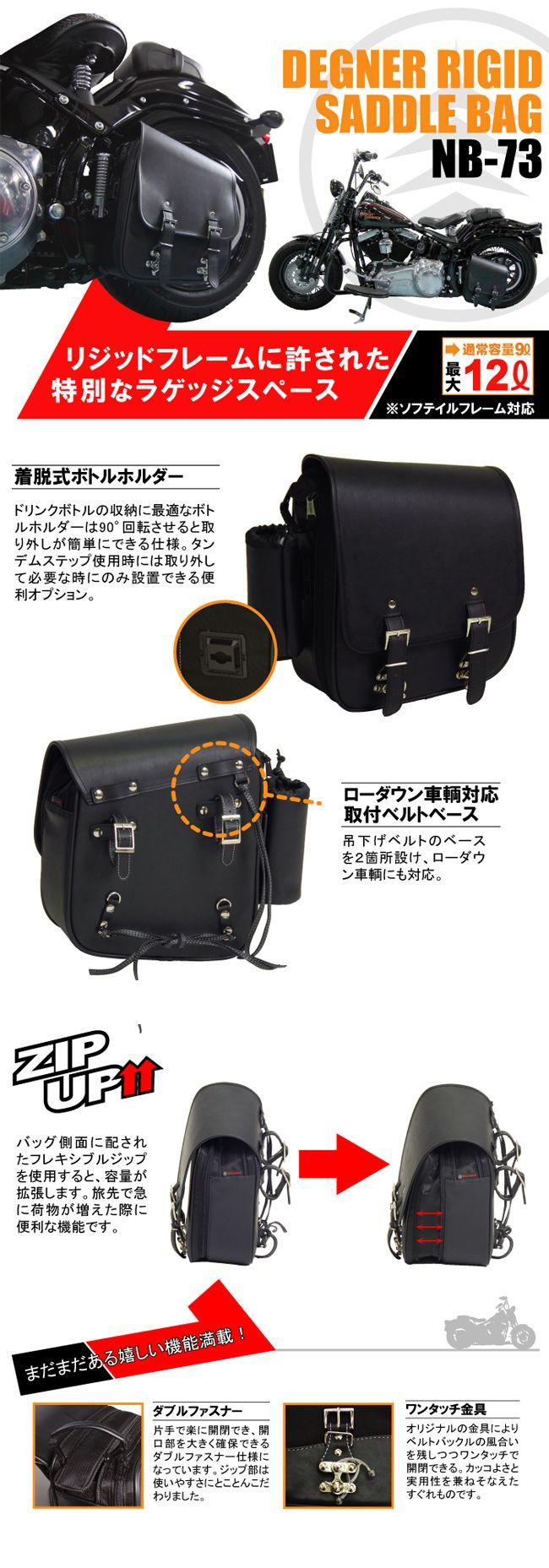 【DEGNER】Rigid 側掛包 - 「Webike-摩托百貨」