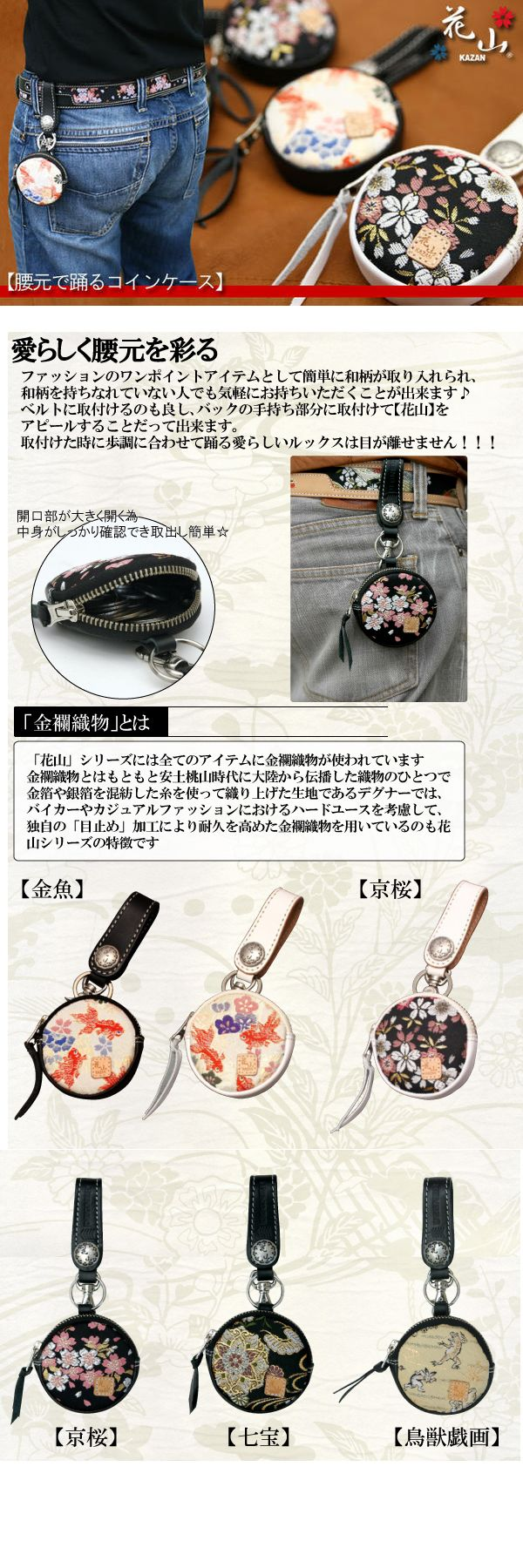 【DEGNER】花山 零錢包 - 「Webike-摩托百貨」