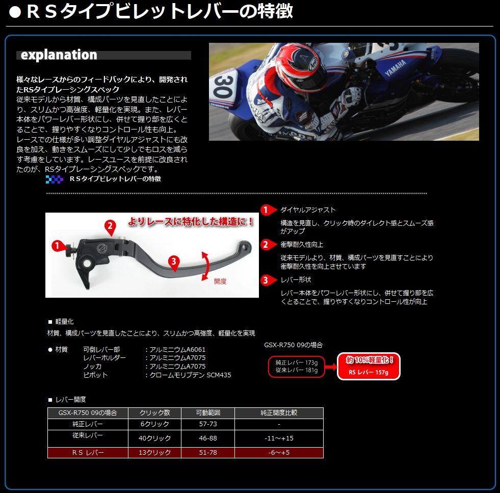 【ACTIVE】Billet 可調式煞車拉桿 - 「Webike-摩托百貨」