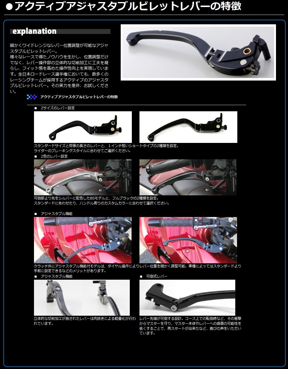 【ACTIVE】切削加工可調整式煞車拉桿 - 「Webike-摩托百貨」