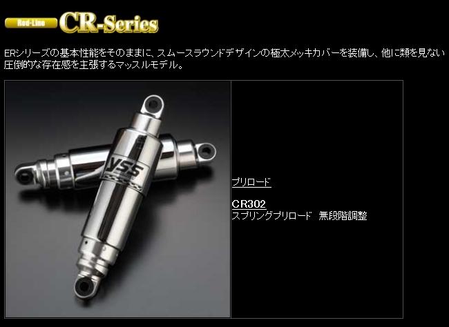 YSS ワイエスエス:ROD LINE リアショック 【CRシリーズ】 CR302