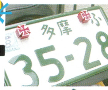 【MOON EYES】骰子車牌螺絲 - 「Webike-摩托百貨」