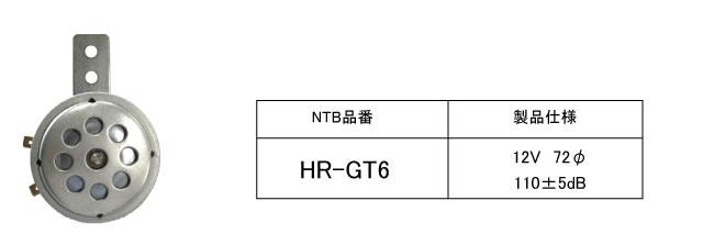 【NTB】Horn - 「Webike-摩托百貨」