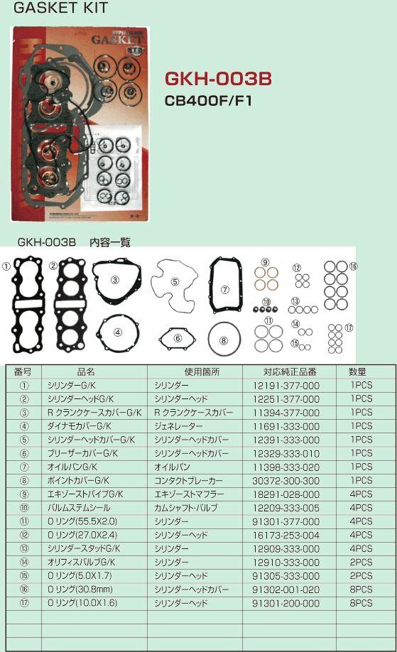 【NTB】墊片套件 - 「Webike-摩托百貨」