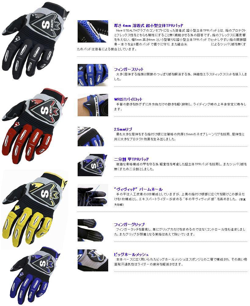 【HWK】Stealth 越野競賽手套 - 「Webike-摩托百貨」