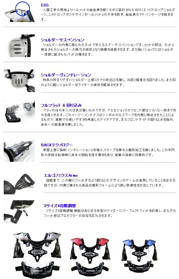 【HWK】Aero shock PeeWee 護胸 - 「Webike-摩托百貨」