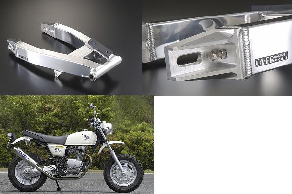 【OVER】後搖臂 型式1 10cm加長型 鼓式 煞車專用 - 「Webike-摩托百貨」