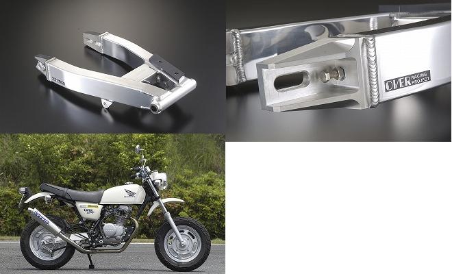 【OVER】後搖臂 型式1 20cm加長型 鼓式 煞車專用 - 「Webike-摩托百貨」