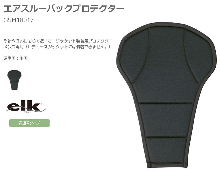 【GOLDWIN】透氣護背板 - 「Webike-摩托百貨」