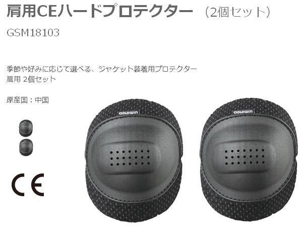 【GOLDWIN】CE 肩部護具 - 「Webike-摩托百貨」