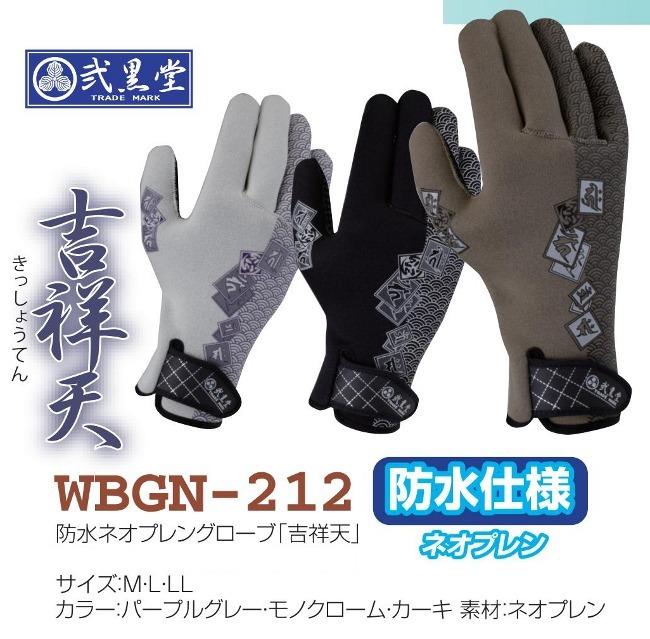 【貳黑堂】Neoprene® 氯丁橡膠防水手套 吉祥天 - 「Webike-摩托百貨」