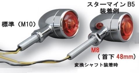 KIJIMA キジマ:スターマインM8変換シャフト