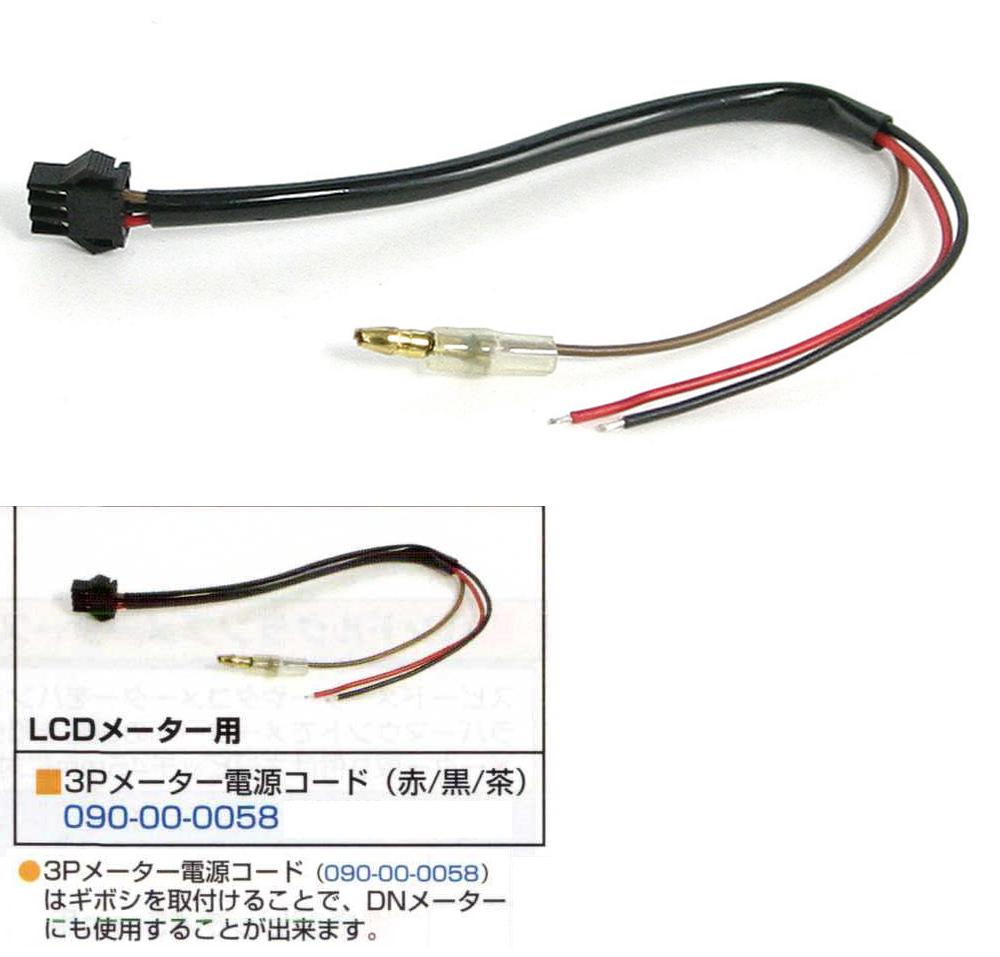 【SP武川】3P儀錶電源線 - 「Webike-摩托百貨」