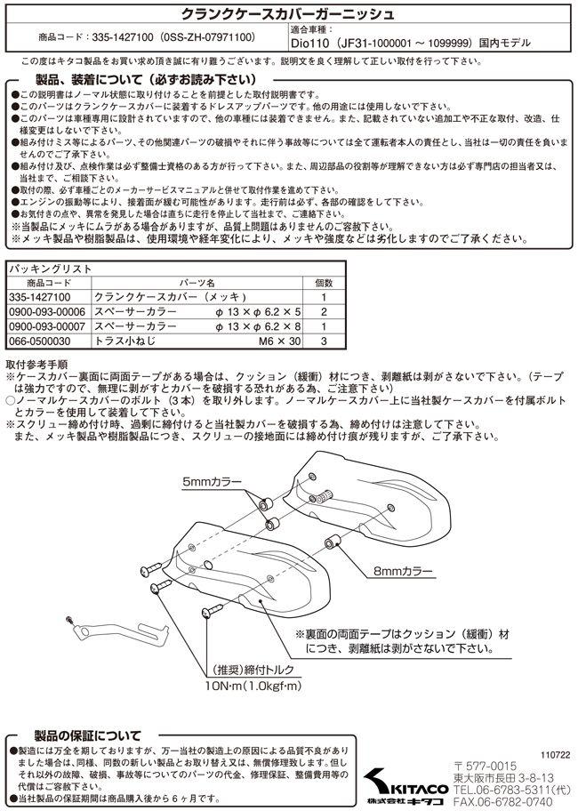 【KITACO】曲軸箱裝飾外蓋 - 「Webike-摩托百貨」