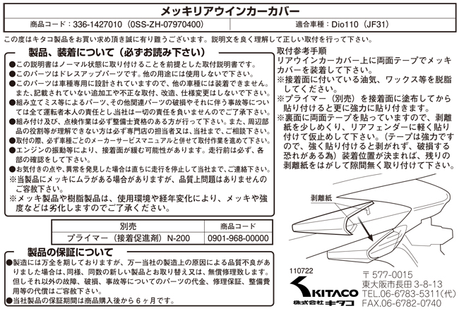 【KITACO】後方向燈裝飾蓋 - 「Webike-摩托百貨」