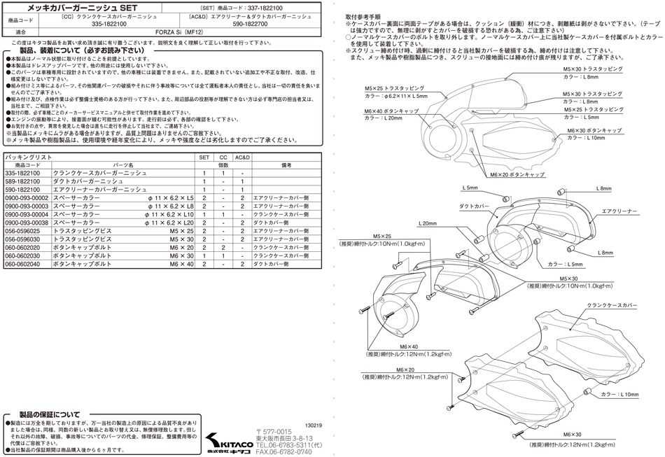 【KITACO】傳動箱飾蓋套件 - 「Webike-摩托百貨」
