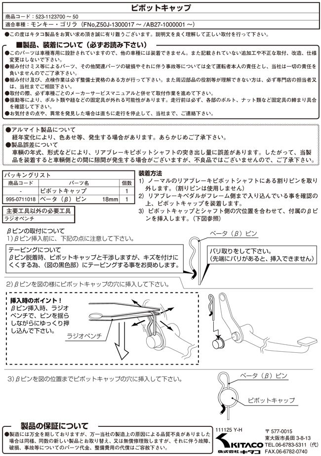 【KITACO】叉銷蓋 - 「Webike-摩托百貨」
