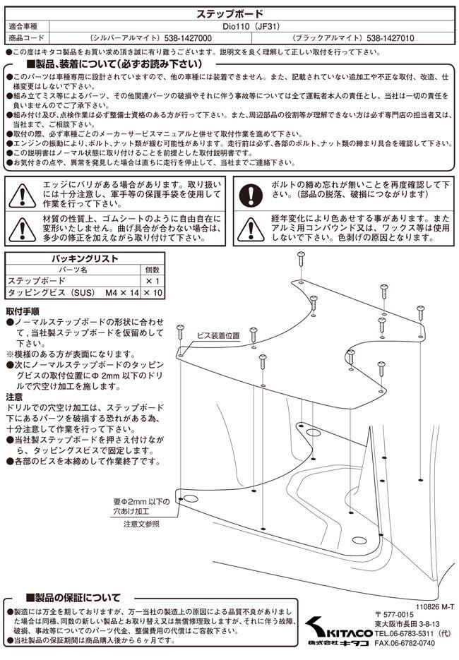 【KITACO】腳踏板 - 「Webike-摩托百貨」