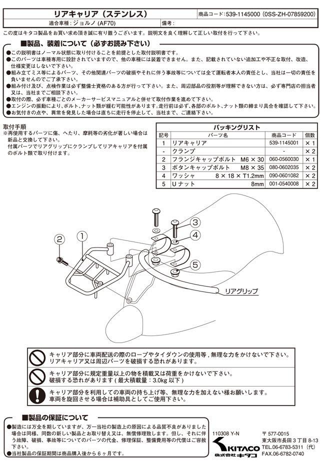 【KITACO】後貨架 - 「Webike-摩托百貨」