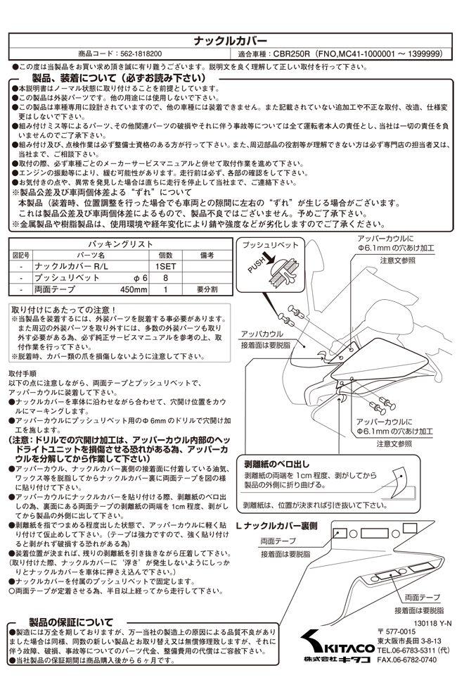 【KITACO】護弓 - 「Webike-摩托百貨」