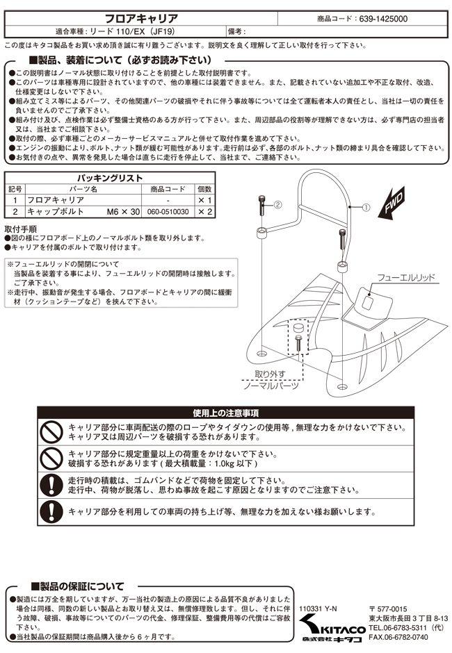 【KITACO】前地板置物架 - 「Webike-摩托百貨」