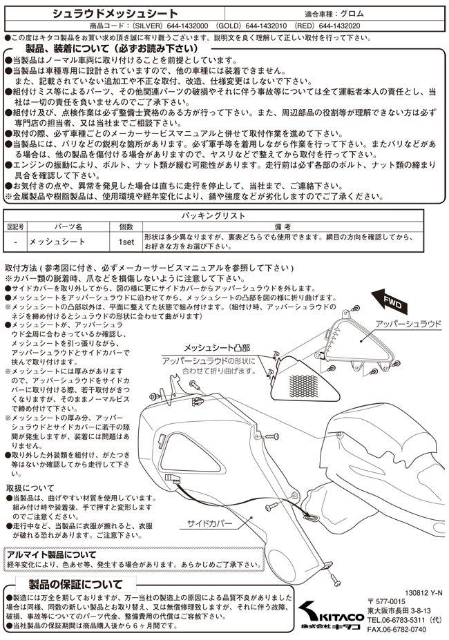 【KITACO】油箱側蓋內網 - 「Webike-摩托百貨」
