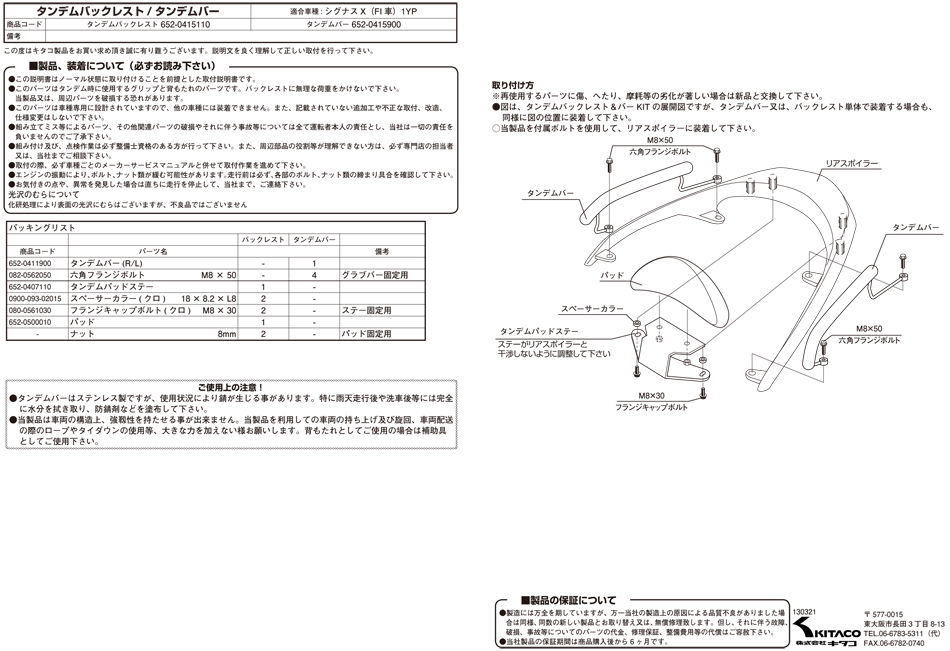 【KITACO】後靠背type2 - 「Webike-摩托百貨」