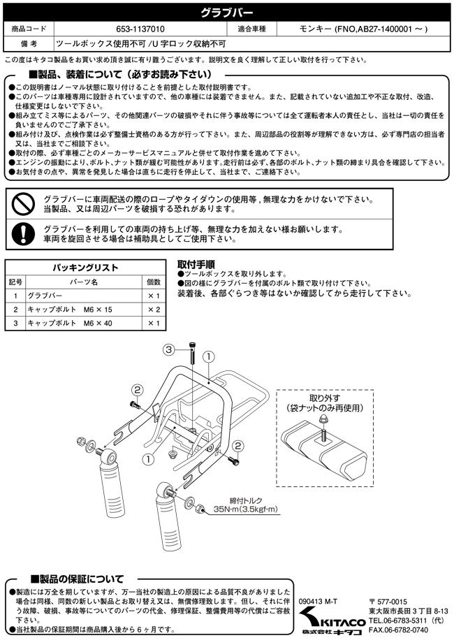 【KITACO】後扶手/靠背 - 「Webike-摩托百貨」