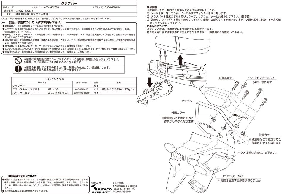 【KITACO】後扶手 - 「Webike-摩托百貨」