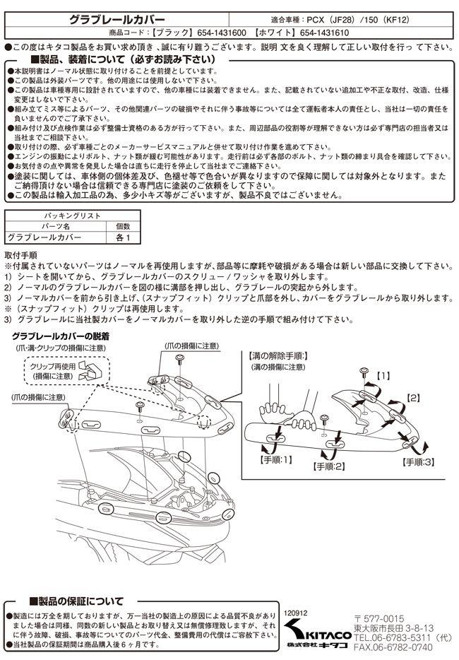 【KITACO】後扶手蓋 (開孔加工Ver.) - 「Webike-摩托百貨」
