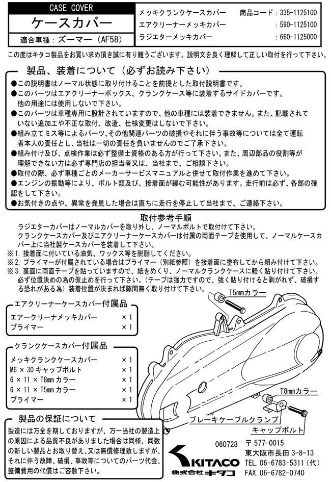 【KITACO】散熱器(水箱)護柵 - 「Webike-摩托百貨」