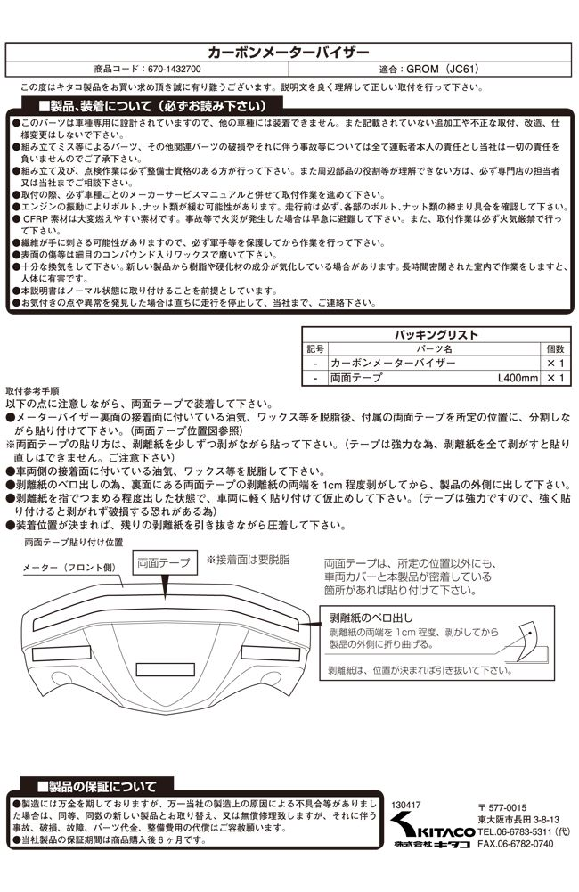 【KITACO】碳纖維儀錶外蓋 - 「Webike-摩托百貨」