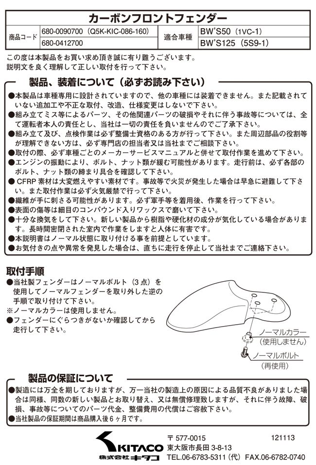 【KITACO】碳纖維前土除 - 「Webike-摩托百貨」