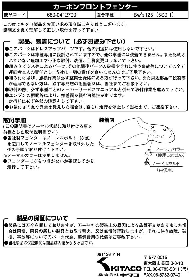 【KITACO】前土除 - 「Webike-摩托百貨」