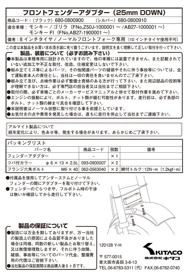 【KITACO】前土除轉接頭 - 「Webike-摩托百貨」