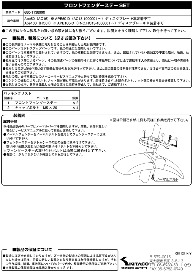 【KITACO】前土除支架組 - 「Webike-摩托百貨」