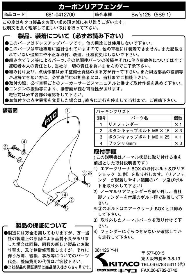 【KITACO】後土除 - 「Webike-摩托百貨」