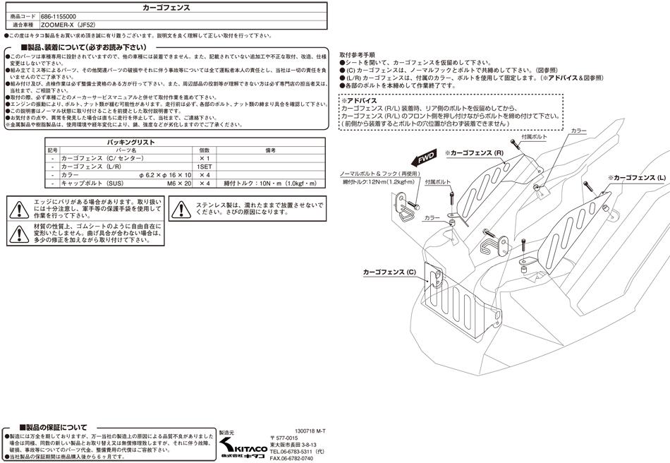 【KITACO】置物箱飾板 - 「Webike-摩托百貨」