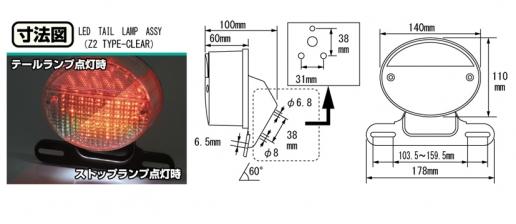 【KITACO】LED尾燈(Z-II型式/透明) - 「Webike-摩托百貨」