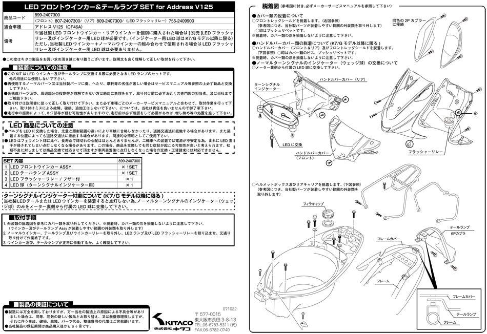 【KITACO】LED尾燈 組 - 「Webike-摩托百貨」