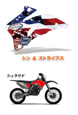 【AMR】圖案貼紙(集風罩) - 「Webike-摩托百貨」