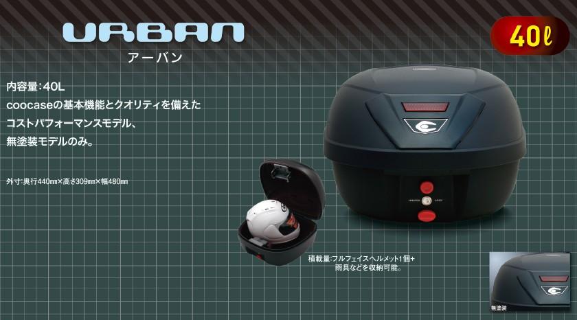 【COOCASE】S40 URBAN BASIC後行李箱 40L - 「Webike-摩托百貨」