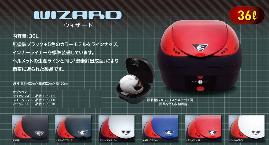 【COOCASE】V36 WIZARD BASIC 36L後行李箱 - 「Webike-摩托百貨」