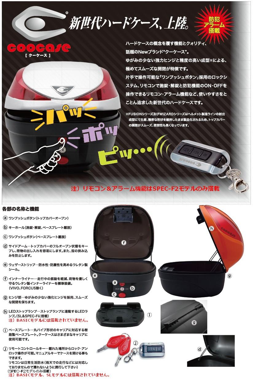 【COOCASE】V28 FUSION SL 28L後行李箱 - 「Webike-摩托百貨」
