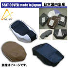Seat Cover Made in Japan Color (Black) Re-Covering Type ALBA