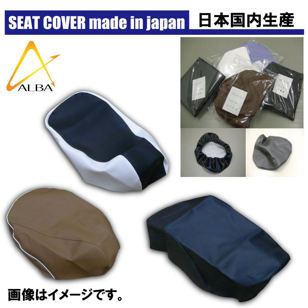 【ALBA】日本製坐墊皮【黒】披覆型 - 「Webike-摩托百貨」