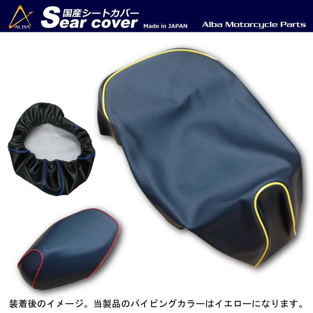 【ALBA】日本製坐墊皮 - 「Webike-摩托百貨」